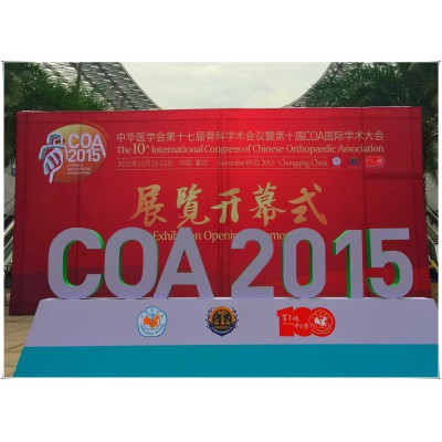 2015 重庆|第十届 COA 国际学术大会完美落幕