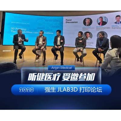 """昕健医疗受邀参加 强生2020 SHANGHAI JLABS""""3Dyabo亚博体育app下载:无限可能"""" 研讨会"""